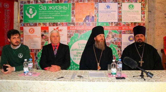 Епископ Городецкий Августин: «Мы вступаем в движение за жизнь, за жизнь России, за жизнь будущих поколений!»